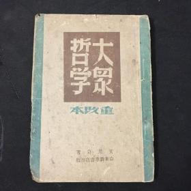 大众哲学(重改本)1948