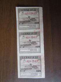 民国税票3张(伍圆,沪用)