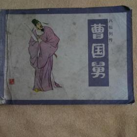 连环画:曹国舅(八仙列传