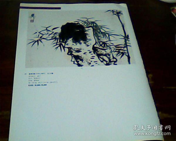 杂志美术画页  正面 谢稚柳 竹石图 背面 花鸟