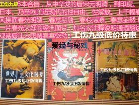 世界性文化图考  /中国性史图鉴  /  爱经与秘戏   3本合售   请注意图片及说明
