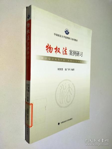 中国政法大学案例研习系列教材:物权法案例研习
