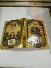 中国古典名著小宝库:续金瓶梅