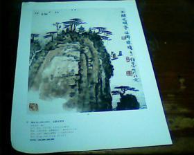 杂志美术画页  正面 钱松虽   太湖光明亭 背面 魏紫熙  报春
