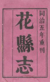 花县志(复印本)