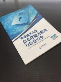 专业技术人员信息化能力建设与信息安全