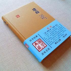 正版 坛经(国学典藏)  六祖坛经 注释译文 上海古籍出版社