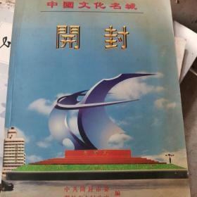 摄影画册:《中国文化名城-开封》