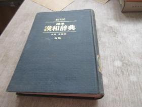 汉和辞典 旺文社    库2