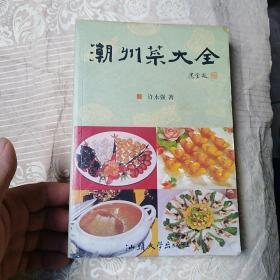潮州菜大全