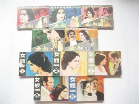 连环画   女奴   湖北少儿版(全5册)+  辽宁美术版(全5册) 1985年1版1印不同版本的2套影视本   共10册合售