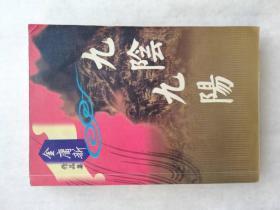金庸新作品集——九阴九阳