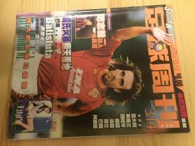 足球周刊创刊号2001年第0期