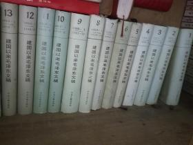 建国以来毛泽东文稿 全十三册 (精装)(书柜1层)