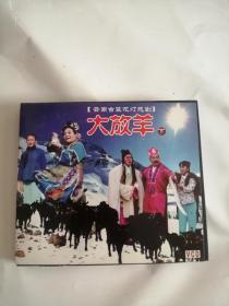 大放羊(下集)云南古装花灯悲剧2
