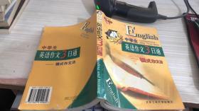中学生英语作文3日通