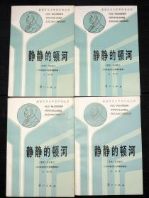 获诺贝尔文学奖作家丛书:《静静的顿河》(全4册)(库存品)