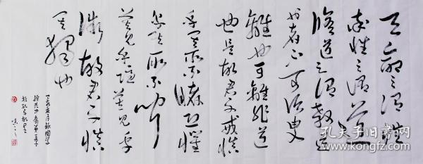 【自写自销】当代艺术家协会副主席王丞手写 国学经典 《中庸》天命之谓性19197