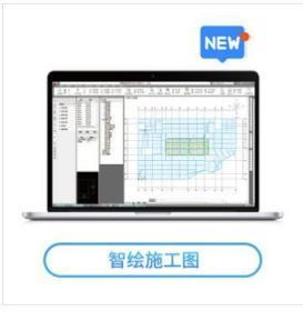 正版青海省品茗智绘施工图设计软件 青海省施工图设计软件 0H12g