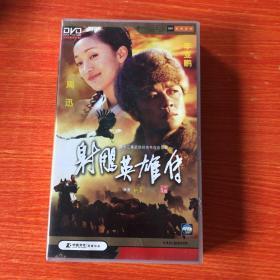 【电视剧】射雕英雄传 DVD 14碟装