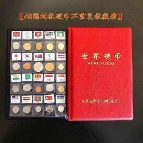 60国硬币册 收藏册钱币册 世界钱币 60个国家硬币外国钱币