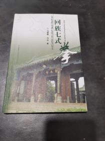 马炳君拳谱  (回族七式拳)