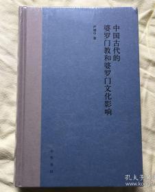 中国古代的婆罗门教和婆罗门文化影响
