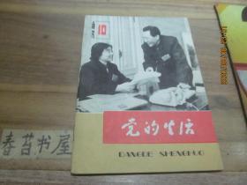 党的生活【1984年第10期   黑龙江】