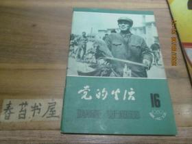 党的生活【1982年第16期   黑龙江】