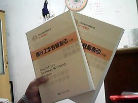审计工作底稿指引 2011年修订 上下册