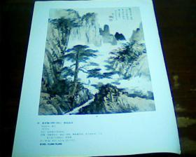 杂志美术画页  正面黄君壁  深山访友 背面荷塘过雨