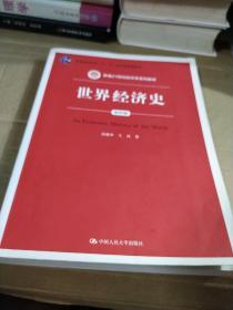 世界经济史(第四版)