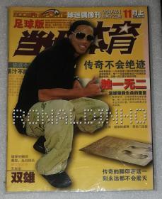 当代体育•足球版(2009.11.上)随刊附赠:穆勒巨幅海报+妖人球星卡两张