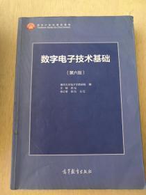 数字电子技术基础(第六版)阎石