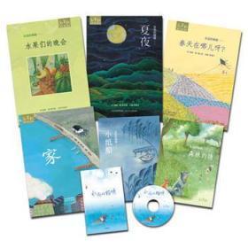 永远的杨唤全6册平装绘本图画书赠送儿童音乐CD和歌本和英正版童书永远的杨唤春天在哪儿呀?夏夜小纸船森林的诗等