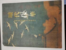 旷代风华 辽宁省博物馆藏古代书画作品