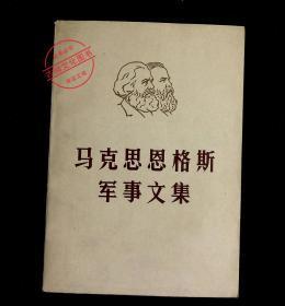 正版旧书 马克思恩格斯军事文集 第二卷 战士出版社