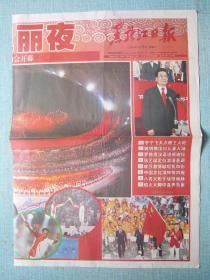 598、黑龙江日报 2008.8.9日 奥运会开幕