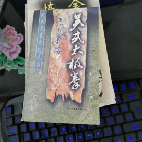 吴式太极拳竞赛套路