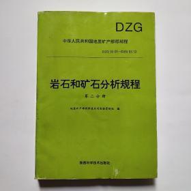 岩石和矿石分析规程 第二分册