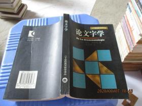 二十世纪西方哲学译丛:论文字学   德里达著  正版现货   50-4号柜