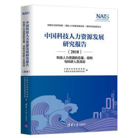 中国科技人力资源发展研究报告(2018)——科技人力资源的总量、结构与科研人员流动