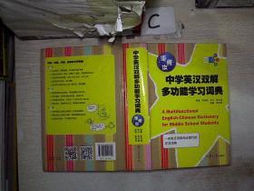 中学英汉双解多功能学习词典(便携本)