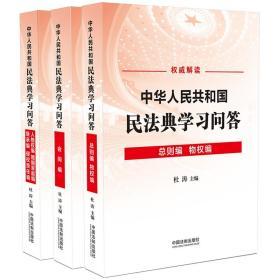 全新正版   中华人民共和国民法典学习问答(共3册)