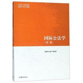 国际公法学 第2版 编写组 高等教育出版社9787040501155