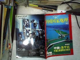 中国国家地理:2005年03月号 总第533期