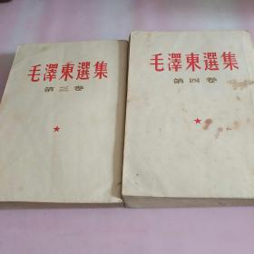 毛泽东选集 第三、四卷(经典繁体竖版1964年出版)