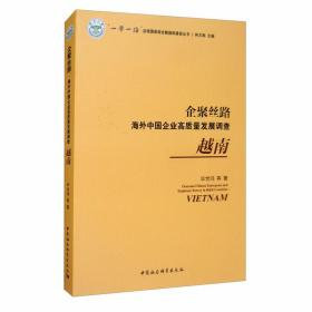 企聚丝路(海外中国企业高质量发展调查越南)/一带一路沿线国家综合数据库建设丛书