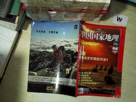 中国国家地理  2009 4