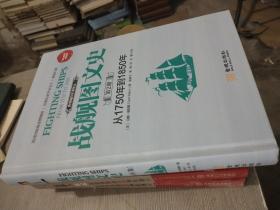 战舰图文史·第2册:从1750年到1850年